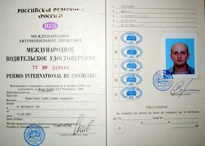 Оно не заменяет водительские права и не является обязательно необходимым, но помогает за пределами СНГ.